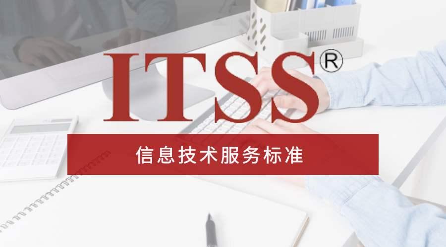 ITSS(信息技术服务标准)